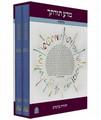 מדע תורתך על מסכת כתובות Yehuda Brandes 2 vol (BK-MTMK)