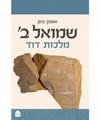 שמואל ב מלכות דוד Amnon Bazak  (BK-SBMD)