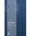 שערי אורה: הלכות נידה Sha'arei Orah, (Nidah)  HC, Levy (BK-SO)