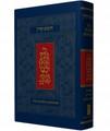 The Koren Chumash H/E H/C Personal Size (BK-TKCP)