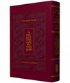 The Koren Chumash H/E H/C Personal Size Burgundy Leather (BK-TKCPL)