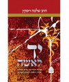 יד לאשה  HEBREW Shlomo Riskin (BK-YLI)