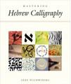 Mastering Hebrew Calligraphy HC Pludwinski (BKE-MHC)
