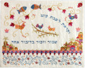 Embroidered Challah Cover- fish & Jerusalem (CME-22)