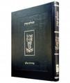 Koren Tehillim Large Print (BK-THLR)