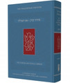 The Koren Ani Tefila Siddur Compact Size (BK-ATWSC)