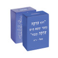 Anodized Tzedakah Box Square with Print - Blue (EM-TZB2)