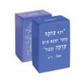 Anodized Tzedakah Box Square with Print - Blue (EM-TZB2)