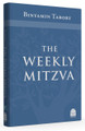 The Weekly Mitzva, by Binyamin Tabory (BKE-TWM)