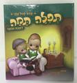 תפילה תמה לשבת ומועד Tefila Tama for Shabbat and Moadim (BKC-TTHSM)