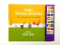 Talking Siddur Shma Koleinu ENGLISH-- Evrit Accent (GM-SIDUR4)