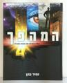 4 ספר המהפך Hamahapech vol. 4 (The Coming Revolution in Hebrew) (BK-MP4)