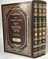 """Shaalos U'Tshuvos Rabbi Akiva Eiger / שו""""ת רבי עקיבא איגר - ג""""כ (BK-RAE3)"""