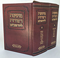 Mishneh Torah L'Rambam - Small, 2 Vol / משנה תורה להרמבם-הוצאת סגולה-קטן (BK-RAM2V)