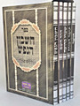 Set Mussar (5 Vol) - Hard Cover (BK-MS5)