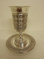 Moreshet 999 silver plated kiddush cup (33040)