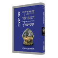 The Koren Steinsaltz Tanakh-- Yeshayahu (BK-HHMYH)