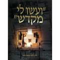 ועשו לי מקדש (The Temple and The Holy Mount) by R' Zalman Menachem Koren (BKH-VLM)