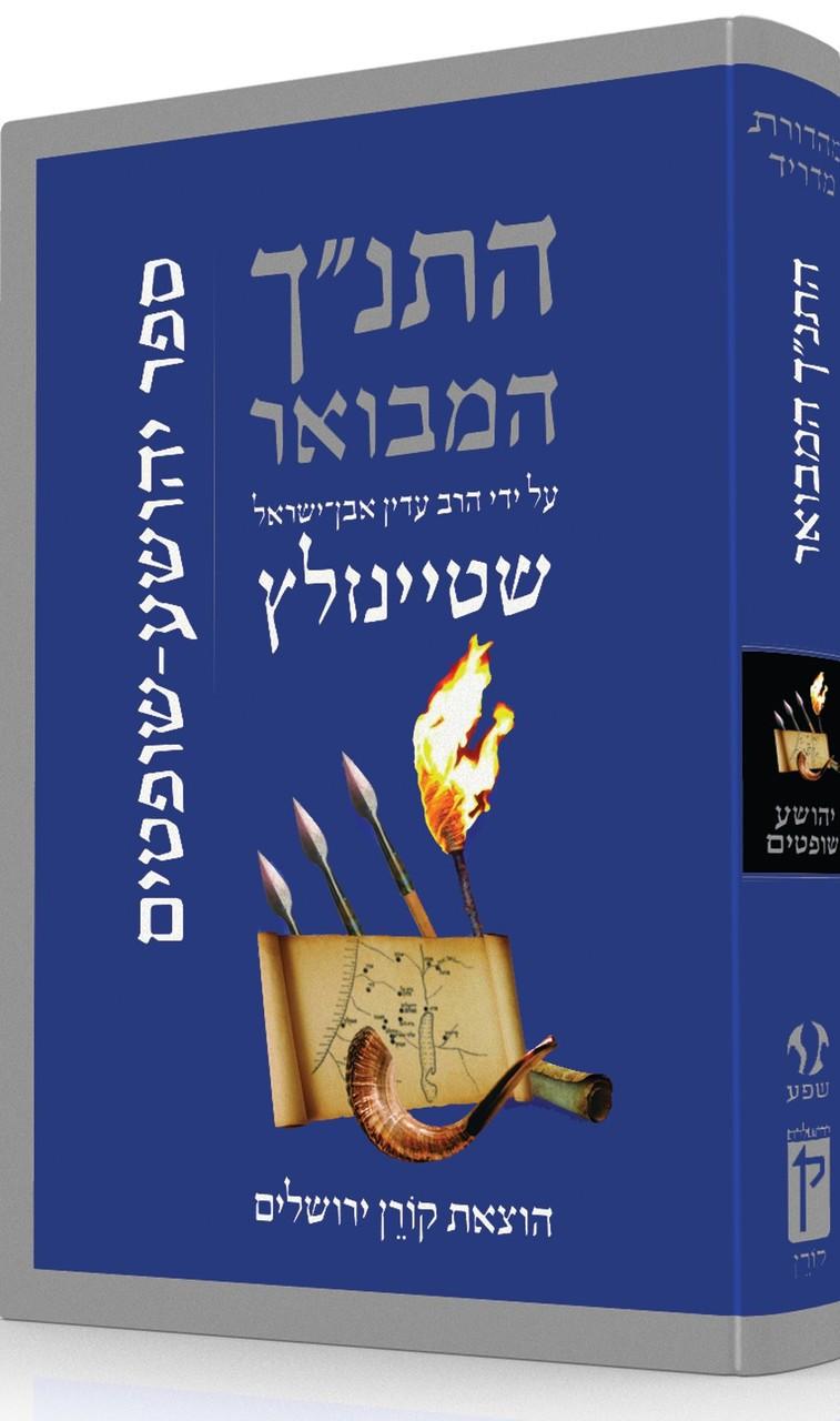 The Koren Steinsaltz Tanakh HaMevoar - Yehoshua-Shoftim ...