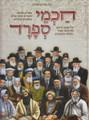 Chachmei Sefarad ( Hebrew) חכמי ספרד (BKC-CS)