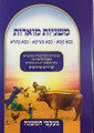 "Mishnayot Muarot  Picture mishnayos B""K, B""M, B""B משניות מוארות (BK-MM)"