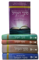 Mitokh Ha'Ohel Essays on the Yom Tov Prayers (BKE-MHTYT)