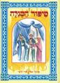 Sipur Hamegillah Hebrew- Story Book  Of The Megilat Esther BKC-390-1413