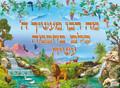 """Laminated Poster 20"""" x 28""""-- Ma Rabu (P411)"""