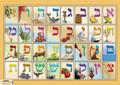 "Laminated Poster 20"" x 28""-- Alef Bet (P714)"