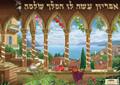"Laminated Poster 20"" x 28"" -- Shir Hashirim (P732)"