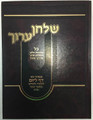 Shulchan Aruch 1 vol. Arranged for Daf L'yom (BK-SA1VL)