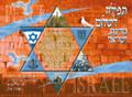 "Laminated Poster 20"" x 28""-- Shalom (P646)"