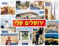 """Laminated Poster 20"""" x 28""""-- Yerushalayim (P647)"""