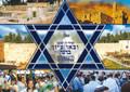 """Laminated Poster 20"""" x 28""""-- Israel (P649)"""