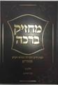 "מחזיק ברכה חיד""א Machzik Beracha 2 vol. (BK-MBR)"