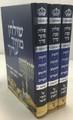 שולחן שבת ערוך Shulchan Shabbat Aruch 3 vol. (BK-SSAR)
