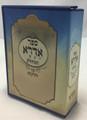 ספר אידרא המחולק Sefer Ha'Idra Hamechulak 16 vol. (BK-ADR16)