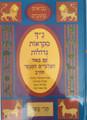 """נ""""ך מקראות גדולות חורב תרי עשר Nach Mikraot Gedolot Chorev Trei Asar(BK-NMGCTA)"""
