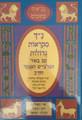 """נ""""ך מקראות גדולות חורב חמש מגילות Nach Mikraot Gedolot Chorev Chamesh Megillos (BK-NMGCCM)"""