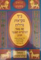 """נ""""ך מקראות גדולות חורב דניאל עזרא נחמיה Nach Mikraot Gedolot Chorev Daniel Ezra Nechemia (BK-NMGCDEN)"""