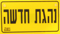 New Lady Driver Car Sign (63235-3)