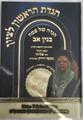 הגדה של פסח בנין אב Haggadah Rishon LeTzion (BK-HSPBA)
