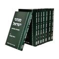 8 VOL. מנהגי ישראל (BK-MY8V)