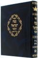 "Netzach Yisrael Maharal MePrague  נצח ישראל המנוקד מהר""ל מפראג (BK-NIH)"