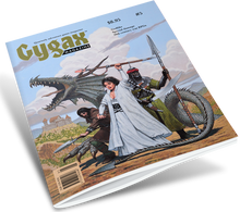 Gygax magazine #5 - shipping now