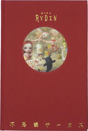 Mark Ryden Fushigi Circus Book 2nd Printing Image