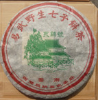 "2000 Yong Pin Hao ""Yi Wu Zheng Shan"" Stone-Pressed Raw tea - 380g"