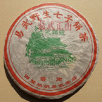 "2003 Yong Pin Hao ""Yi Wu Zheng Shan"" Stone-Pressed Raw tea - 400 grams"