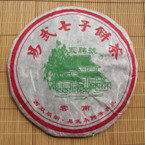 "2005 Yong Pin Hao ""Stone-Pressed Yi Wu Mountain"" tea cake - 400 grams"