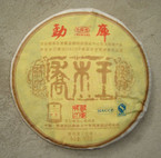 2007 Mengku &quot;Wild Arbor King&quot; Raw Pu-erh tea - 500 grams